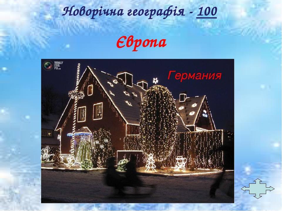 Європа Новорічна географія - 100