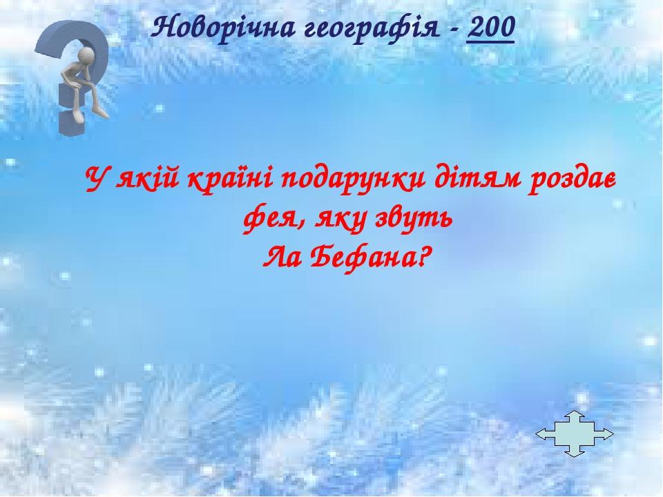 У якій країні подарунки дітям роздає фея, яку звуть Ла Бефана? Новорічна географія - 200