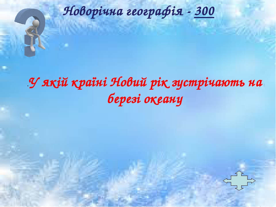 Новорічна географія - 300 .У якій країні Новий рік зустрічають на березі океану