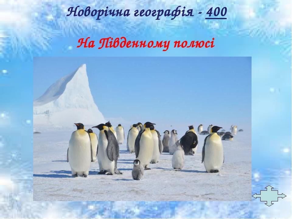 На Південному полюсі Новорічна географія - 400