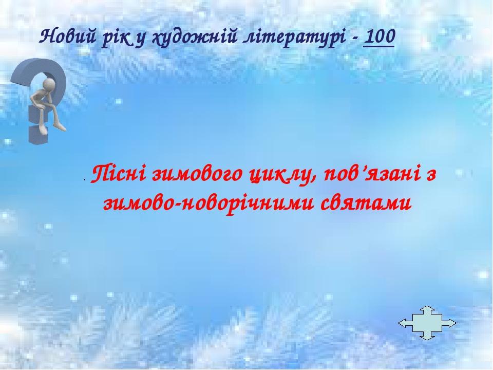 Новий рік у художній літературі - 100 . Пісні зимового циклу, пов'язані з зимово-новорічними святами