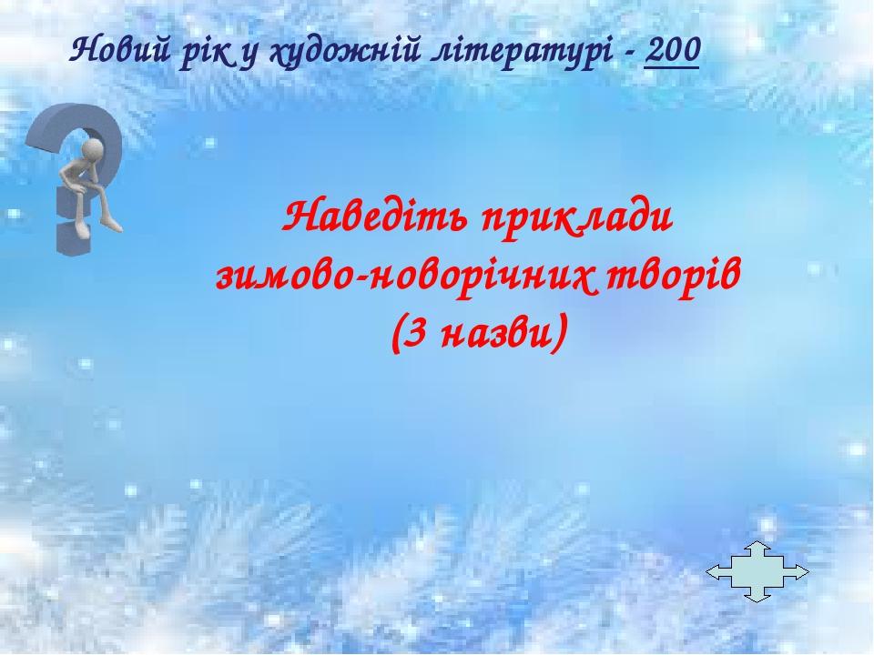 Наведіть приклади зимово-новорічних творів (3 назви) Новий рік у художній літературі - 200