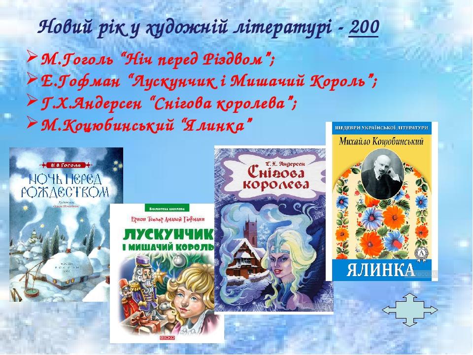 """М.Гоголь """"Ніч перед Різдвом""""; Е.Гофман """"Лускунчик і Мишачий Король""""; Г.Х.Андерсен """"Снігова королева""""; М.Коцюбинський """"Ялинка"""" Новий рік у художній ..."""