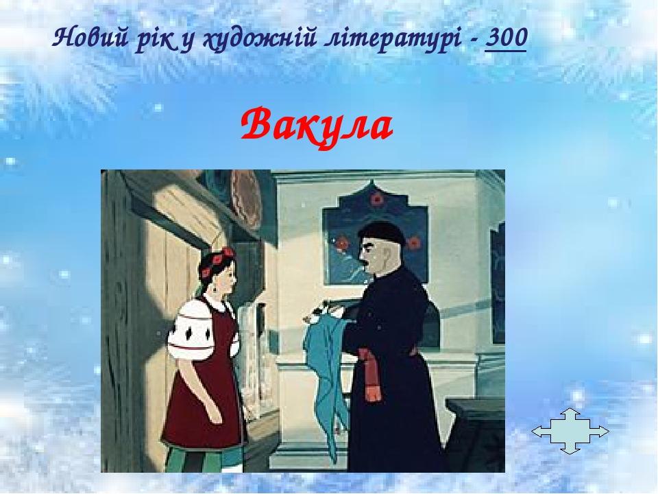 Вакула Новий рік у художній літературі - 300