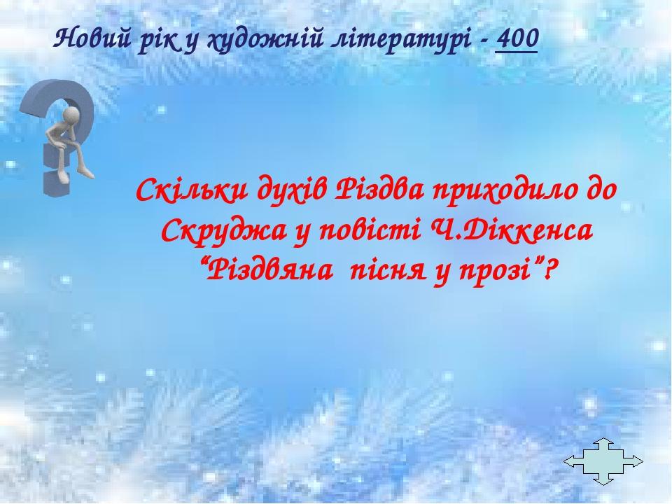 """Скільки духів Різдва приходило до Скруджа у повісті Ч.Діккенса """"Різдвяна пісня у прозі""""? Новий рік у художній літературі - 400"""
