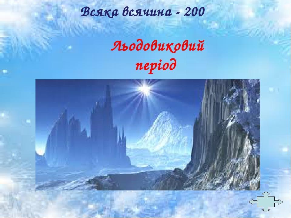 Льодовиковий період Всяка всячина - 200