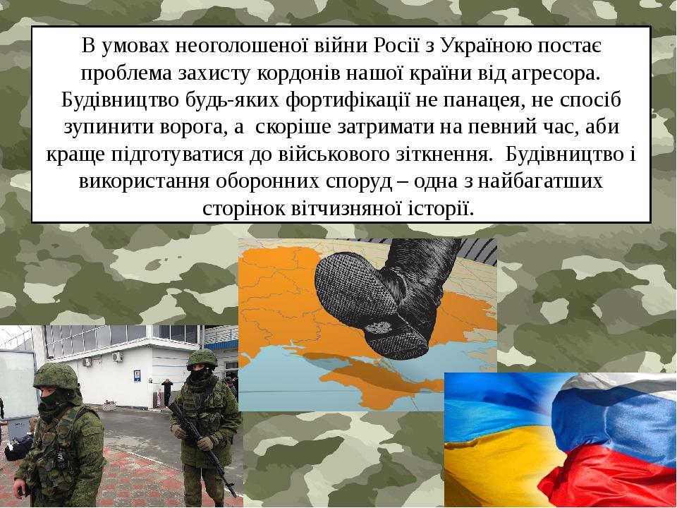В умовах неоголошеної війни Росії з Україною постає проблема захисту кордонів нашої країни від агресора. Будівництво будь-яких фортифікації не пана...