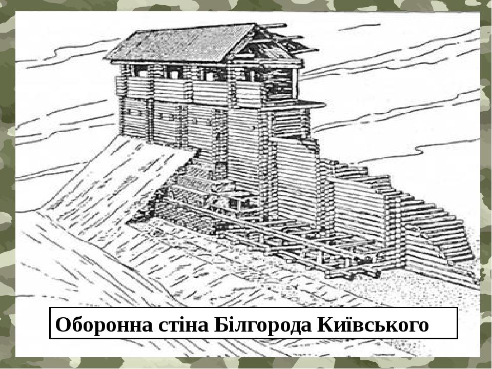 Оборонна стіна Білгорода Київського
