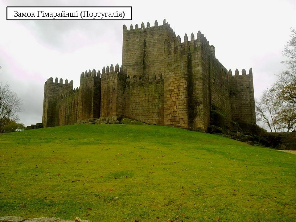 Замок Гімарайнші (Португалія)