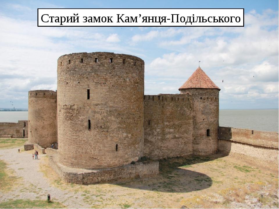 Старийзамок Кам'янця-Подільського