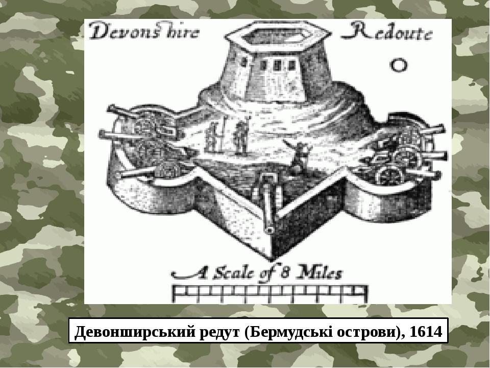 Девонширський редут (Бермудські острови), 1614