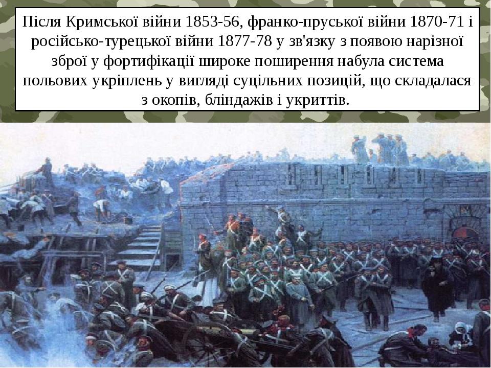 Після Кримської війни 1853-56, франко-пруської війни 1870-71 і російсько-турецької війни 1877-78 у зв'язку з появою нарізної зброї у фортифікації ш...