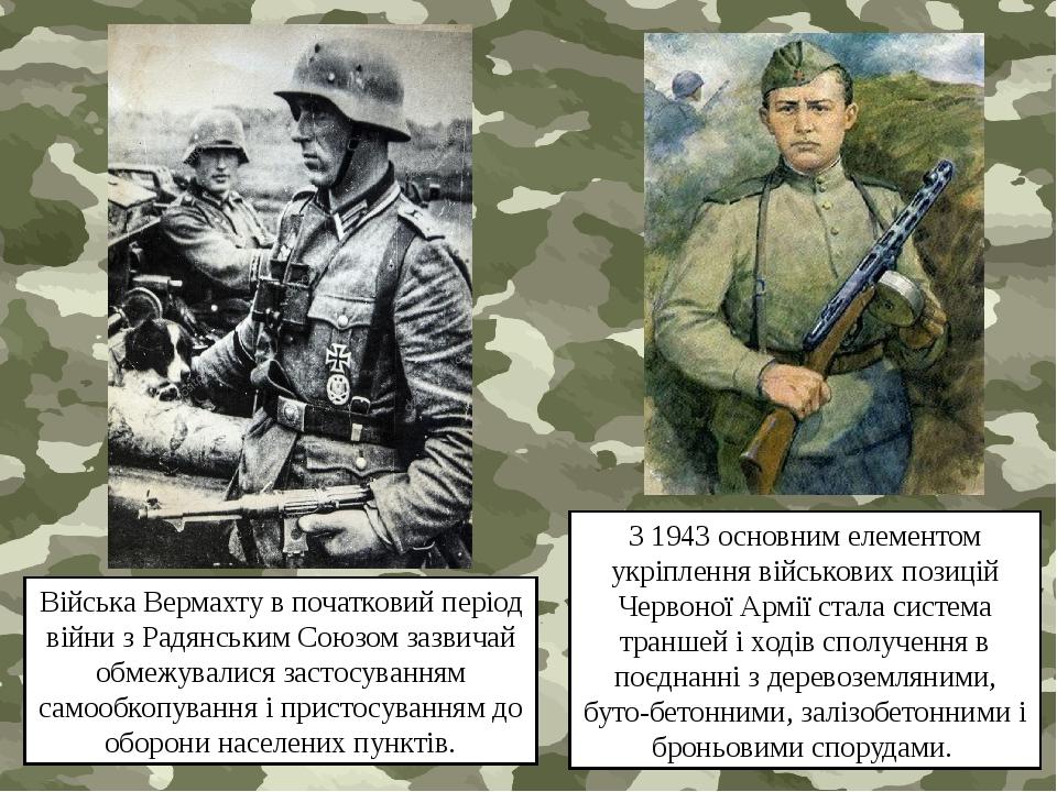 Війська Вермахту в початковий період війни з Радянським Союзом зазвичай обмежувалися застосуванням самообкопування і пристосуванням до оборони насе...