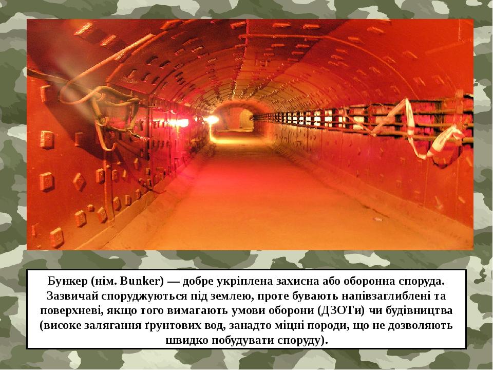 Бункер(нім.Bunker)— добре укріплена захисна або оборонна споруда. Зазвичай споруджуються під землею, проте бувають напівзаглиблені та поверхневі...