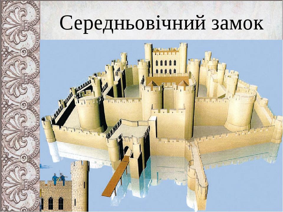 Середньовічний замок