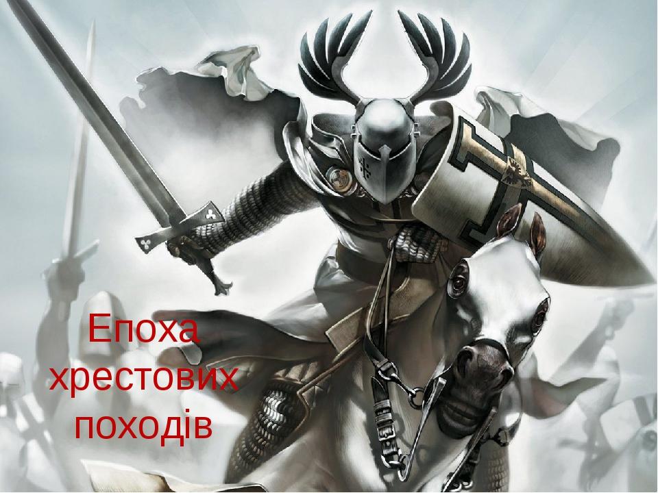 Епоха хрестових походів