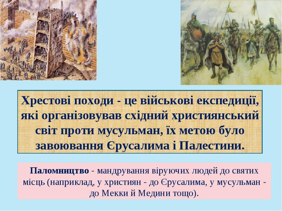 Хрестові походи - це військові експедиції, які організовував східний християнський світ проти мусульман, їх метою було завоювання Єрусалима і Палес...