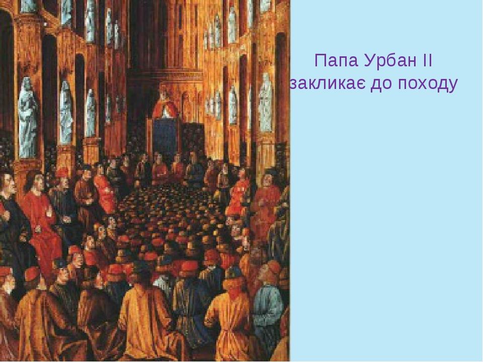 Папа Урбан ІІ закликає до походу