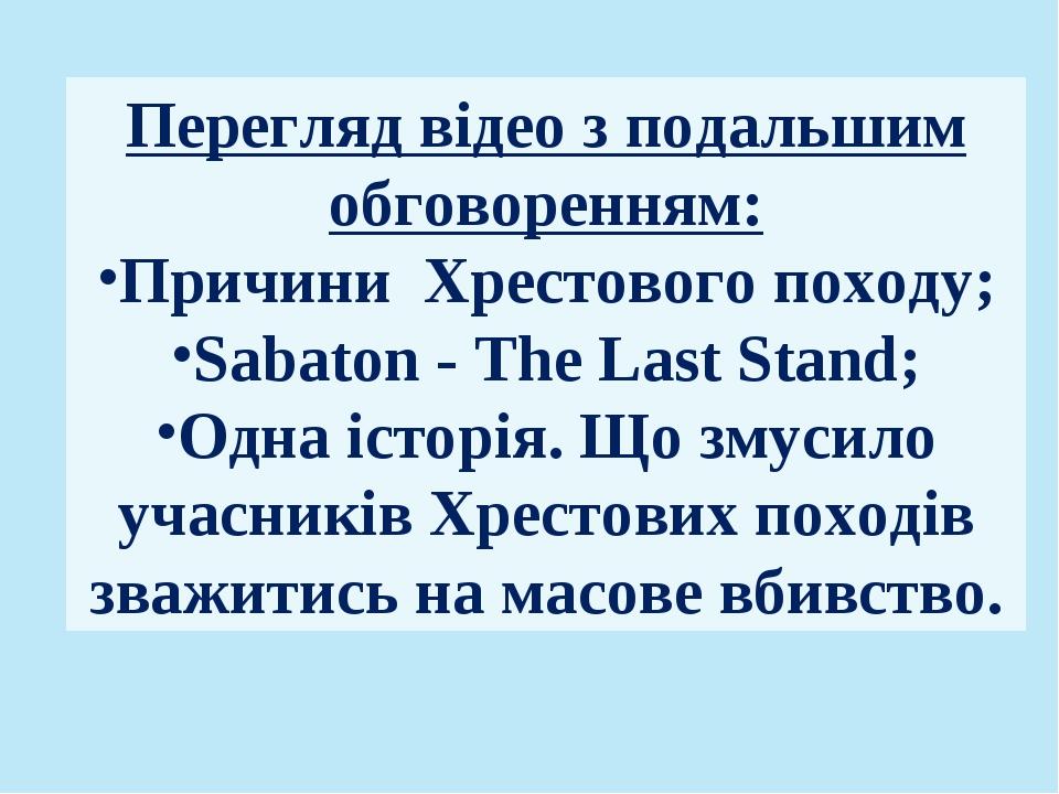 Перегляд відео з подальшим обговоренням: Причини Хрестового походу; Sabaton - The Last Stand; Одна історія. Що змусило учасників Хрестових походів ...