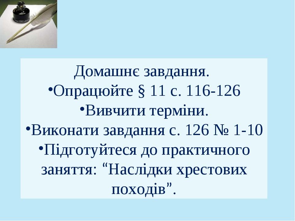 """Домашнє завдання. Опрацюйте § 11 с. 116-126 Вивчити терміни. Виконати завдання с. 126 № 1-10 Підготуйтеся до практичного заняття: """"Наслідки хрестов..."""