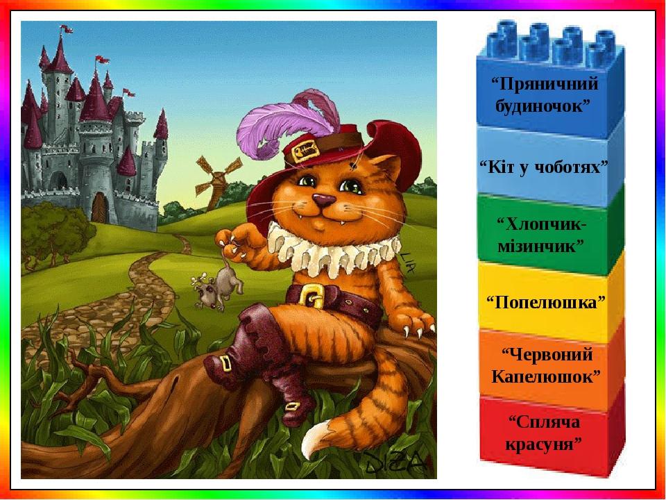 """""""Попелюшка"""" """"Кіт у чоботях"""" """"Хлопчик-мізинчик"""" """"Пряничний будиночок"""" """"Червоний Капелюшок"""" """"Спляча красуня"""""""
