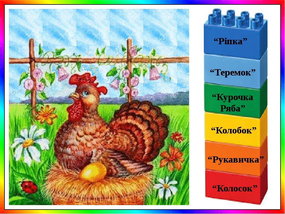 """""""Колобок"""" """"Теремок"""" """"Курочка Ряба"""" """"Ріпка"""" """"Рукавичка"""" """"Колосок"""""""