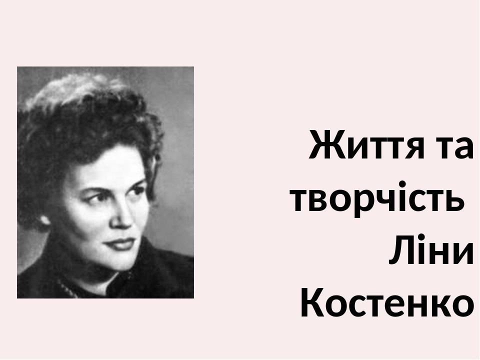 Життя та творчість Ліни Костенко