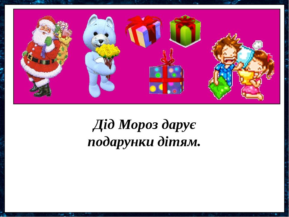 Дід Мороз дарує подарунки дітям.