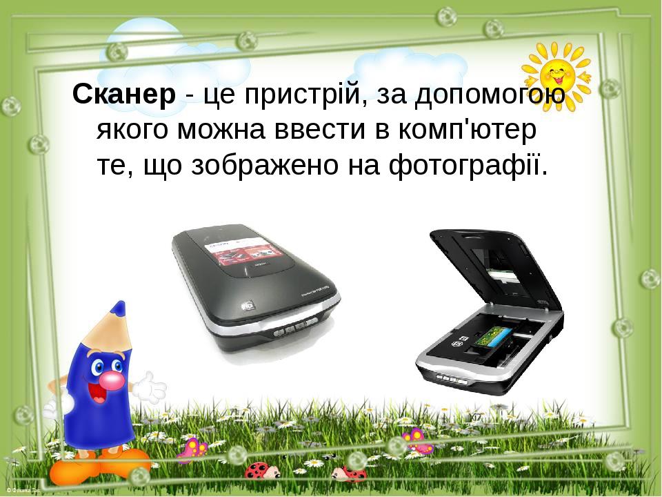 Сканер - це пристрій, за допомогою якого можна ввести в комп'ютер те, що зображено на фотографії.