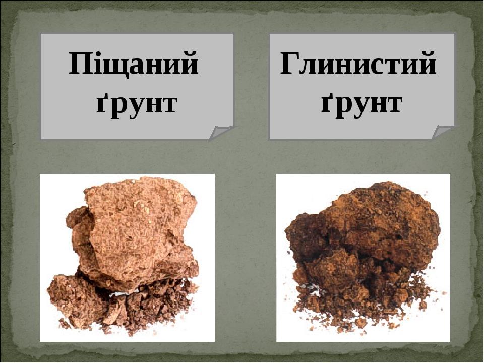 Глинистий ґрунт Піщаний ґрунт