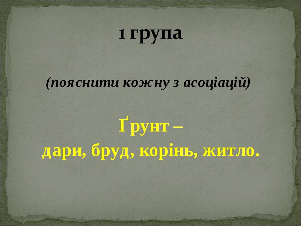 (пояснити кожну з асоціацій) Ґрунт – дари, бруд, корінь, житло.