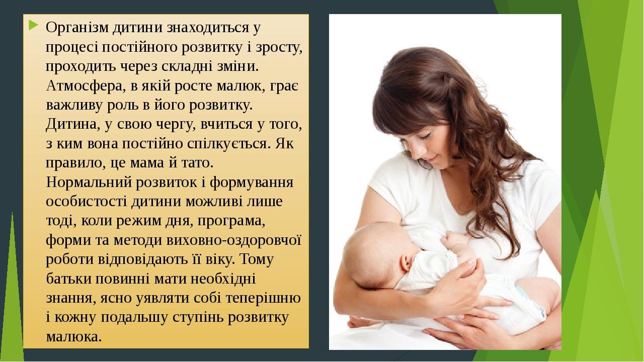 Організм дитини знаходиться у процесі постійного розвитку і зросту, проходить через складні зміни. Атмосфера, в якій росте малюк, грає важливу роль...