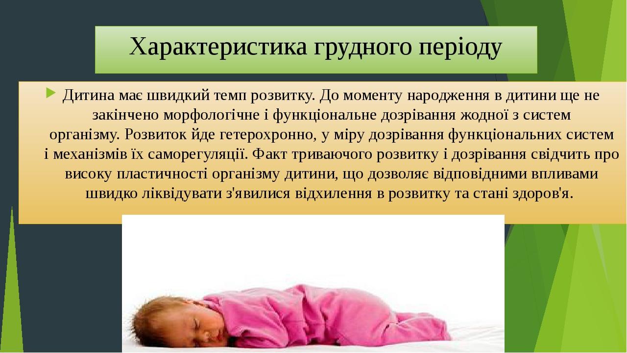 Характеристика грудного періоду Дитина має швидкий темп розвитку.До моменту народження в дитини ще не закінченоморфологічнеі функціональне дозрі...