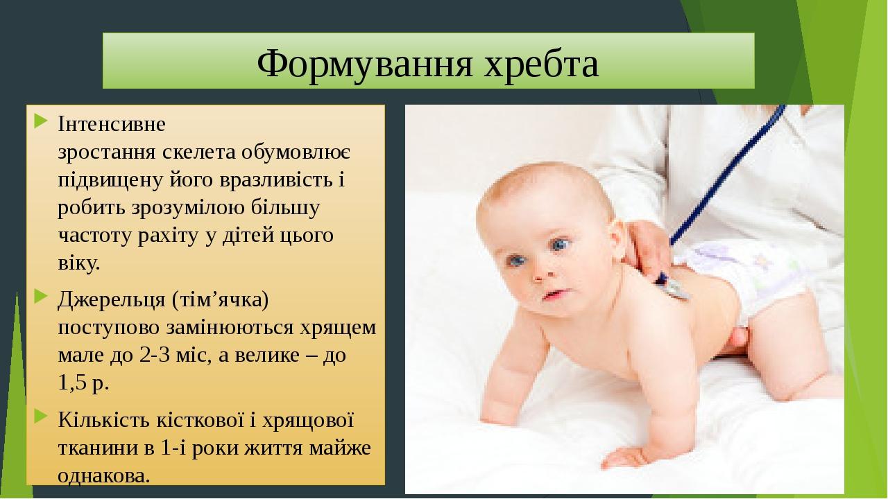 Формування хребта Інтенсивне зростанняскелетаобумовлює підвищену його вразливість і робить зрозумілою більшу частоту рахіту у дітей цього віку. Д...