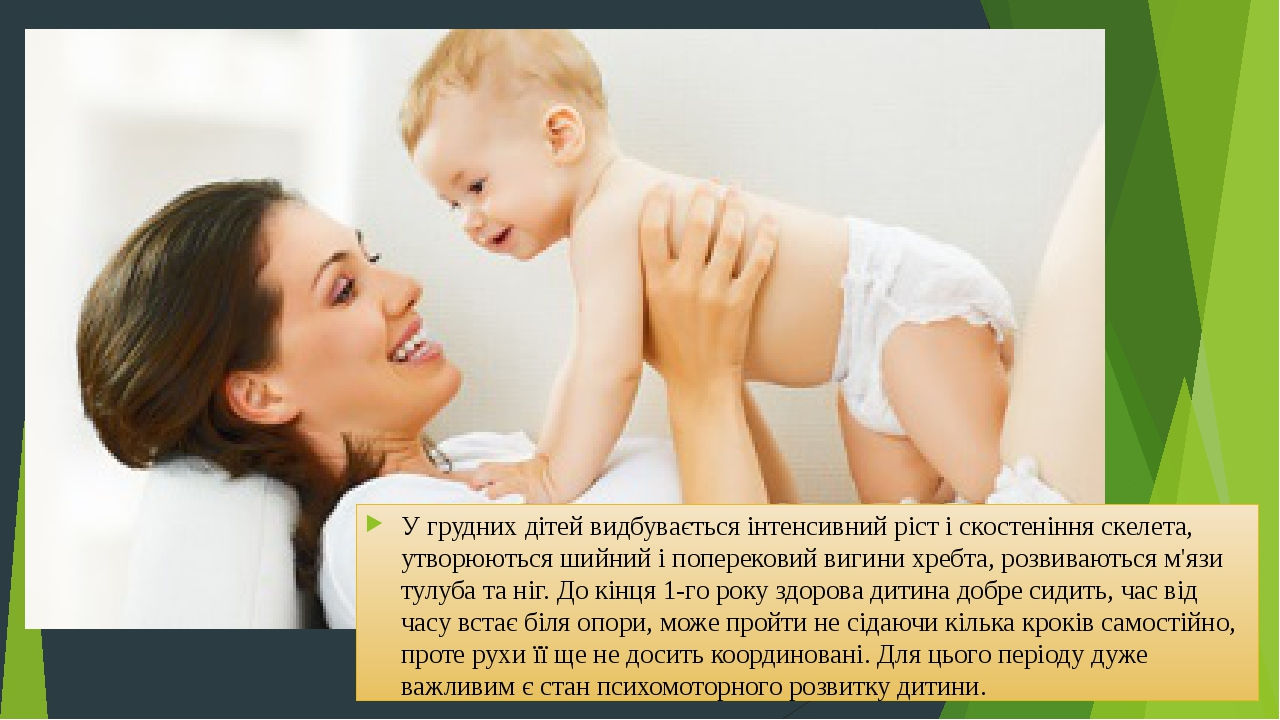 У грудних дітей видбувається інтенсивний ріст і скостеніння скелета, утворюються шийний і поперековий вигини хребта, розвиваються м'язи тулуба та н...