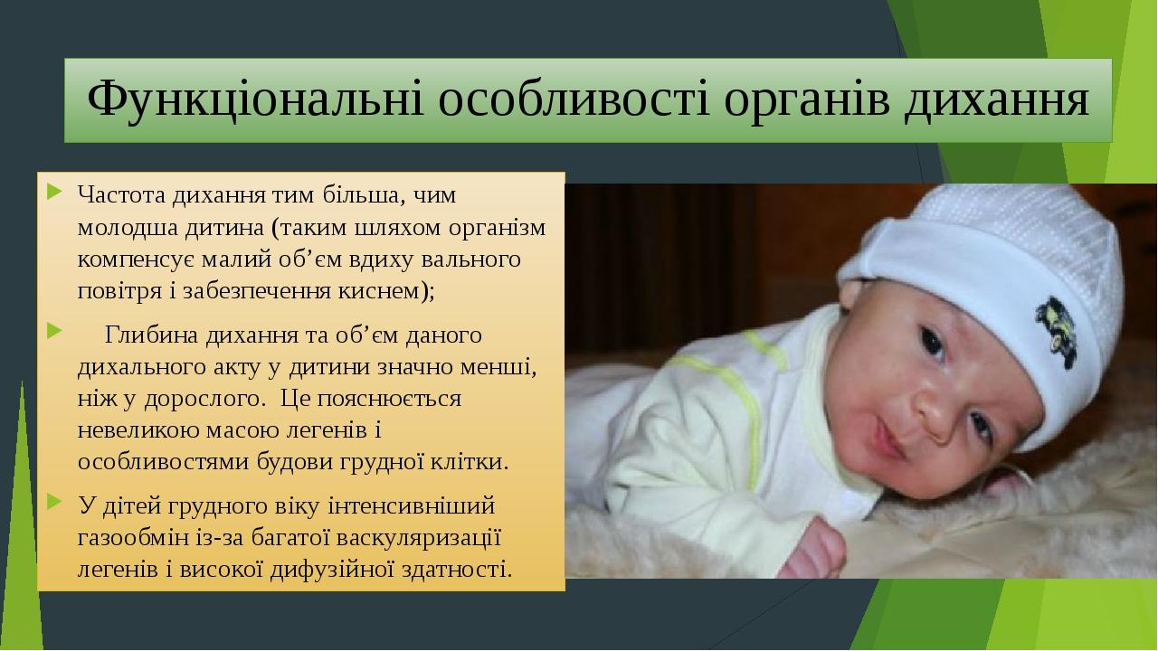 Функціональні особливості органів дихання Частота дихання тим більша, чим молодша дитина (таким шляхом організм компенсує малий об'єм вдиху вальног...