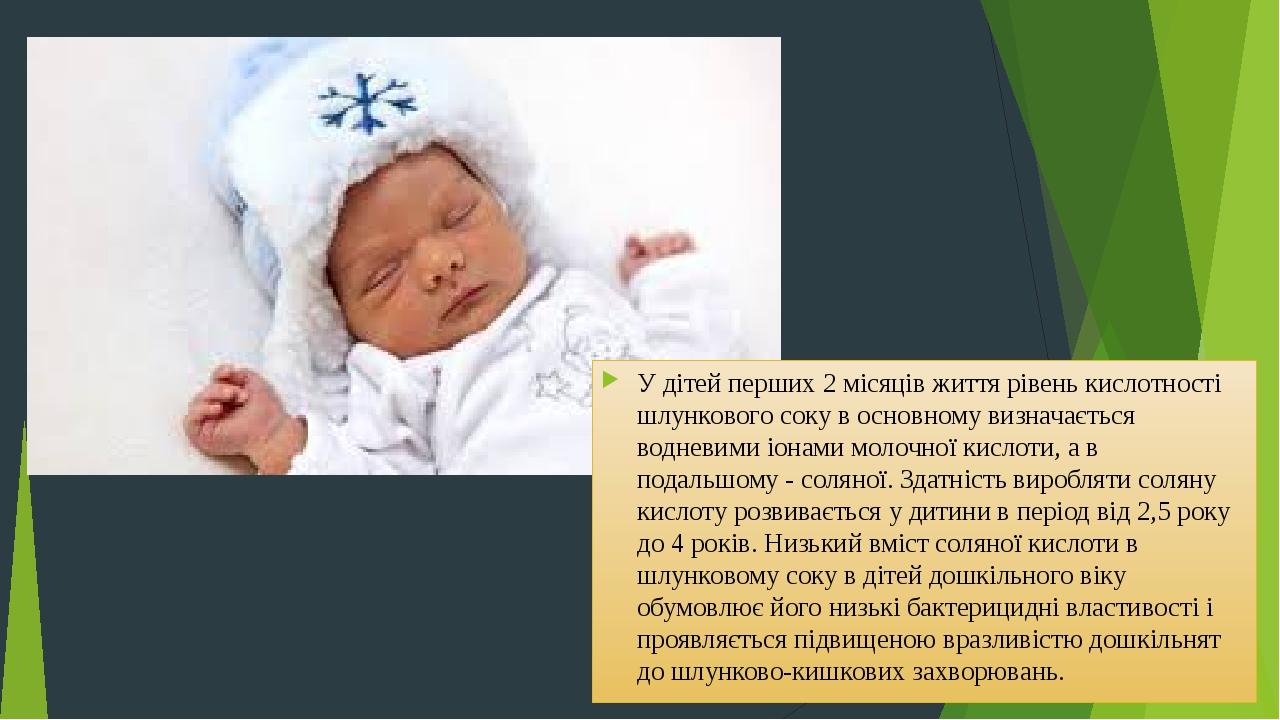У дітей перших 2 місяців життя рівень кислотності шлункового соку в основному визначається водневими іонами молочної кислоти, а в подальшому - соля...