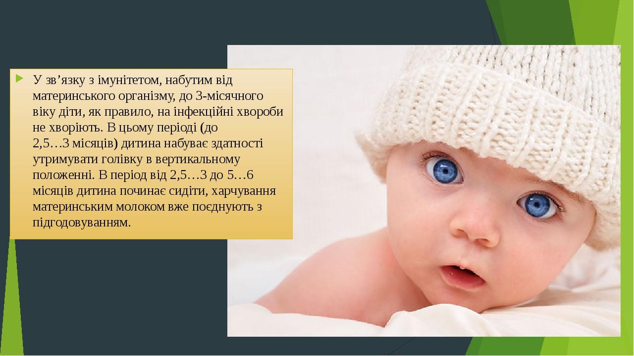 У зв'язку з імунітетом, набутим від материнського організму, до 3-місячного віку діти, як правило, на інфекційні хвороби не хворіють. В цьому періо...