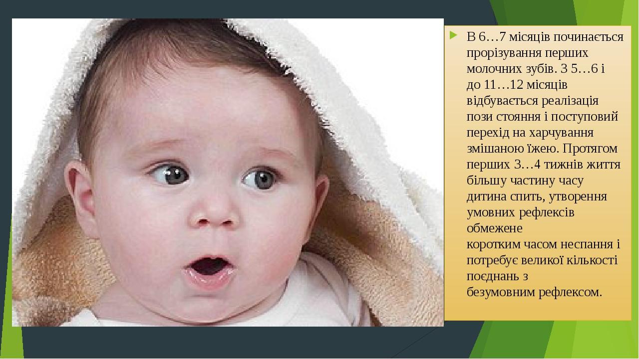 В 6…7 місяців починається прорізування перших молочних зубів. З 5…6 і до 11…12 місяців відбувається реалізація пози стояння і поступовий перехід на...
