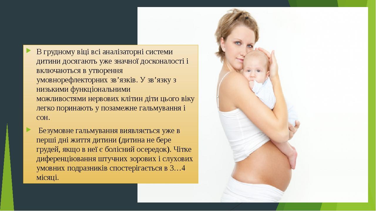 В грудному віці всі аналізаторні системи дитини досягають уже значної досконалості і включаються в утворення умовнорефлекторних зв'язків. У зв'язку...
