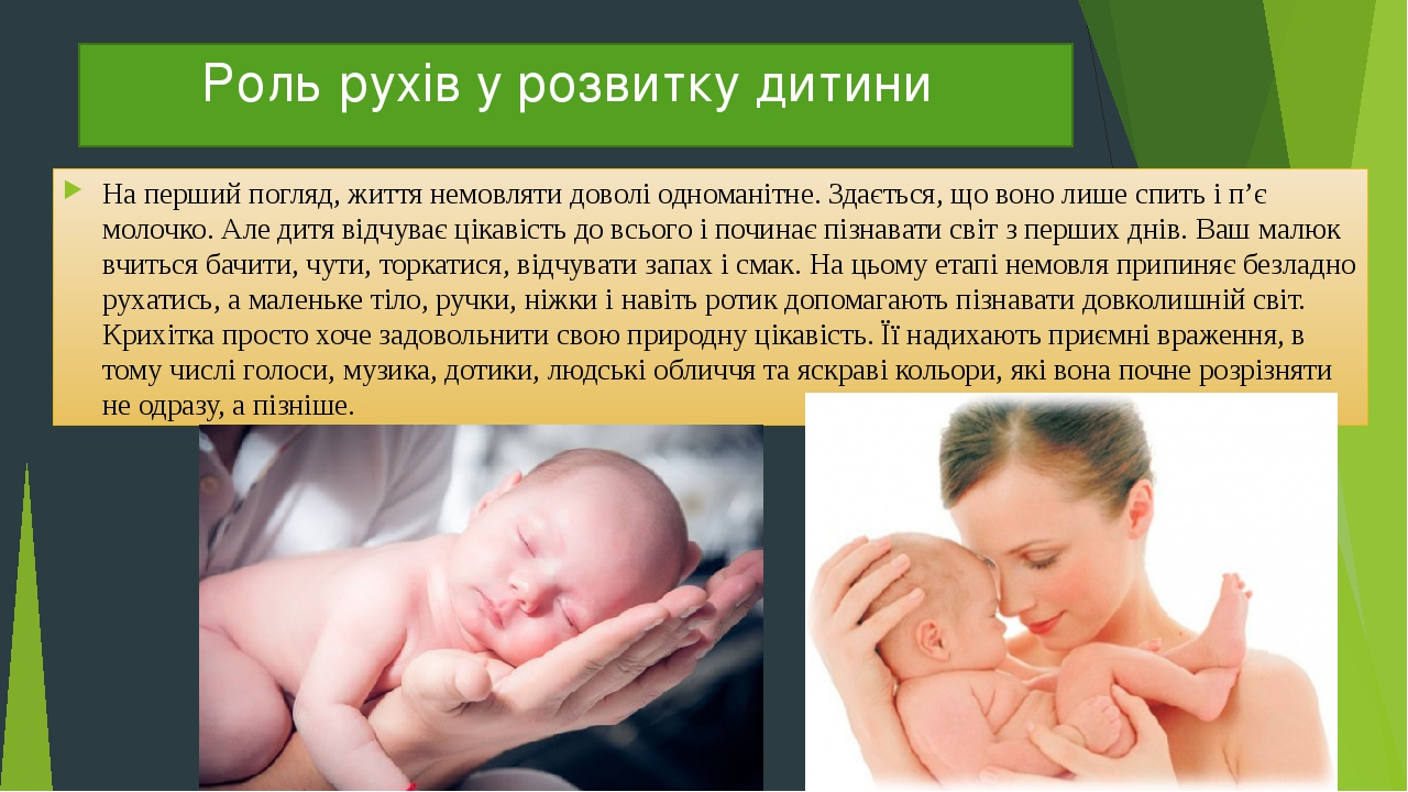 Роль рухів у розвитку дитини На перший погляд, життя немовляти доволі одноманітне. Здається, що воно лише спить і п'є молочко. Але дитя відчуває ці...