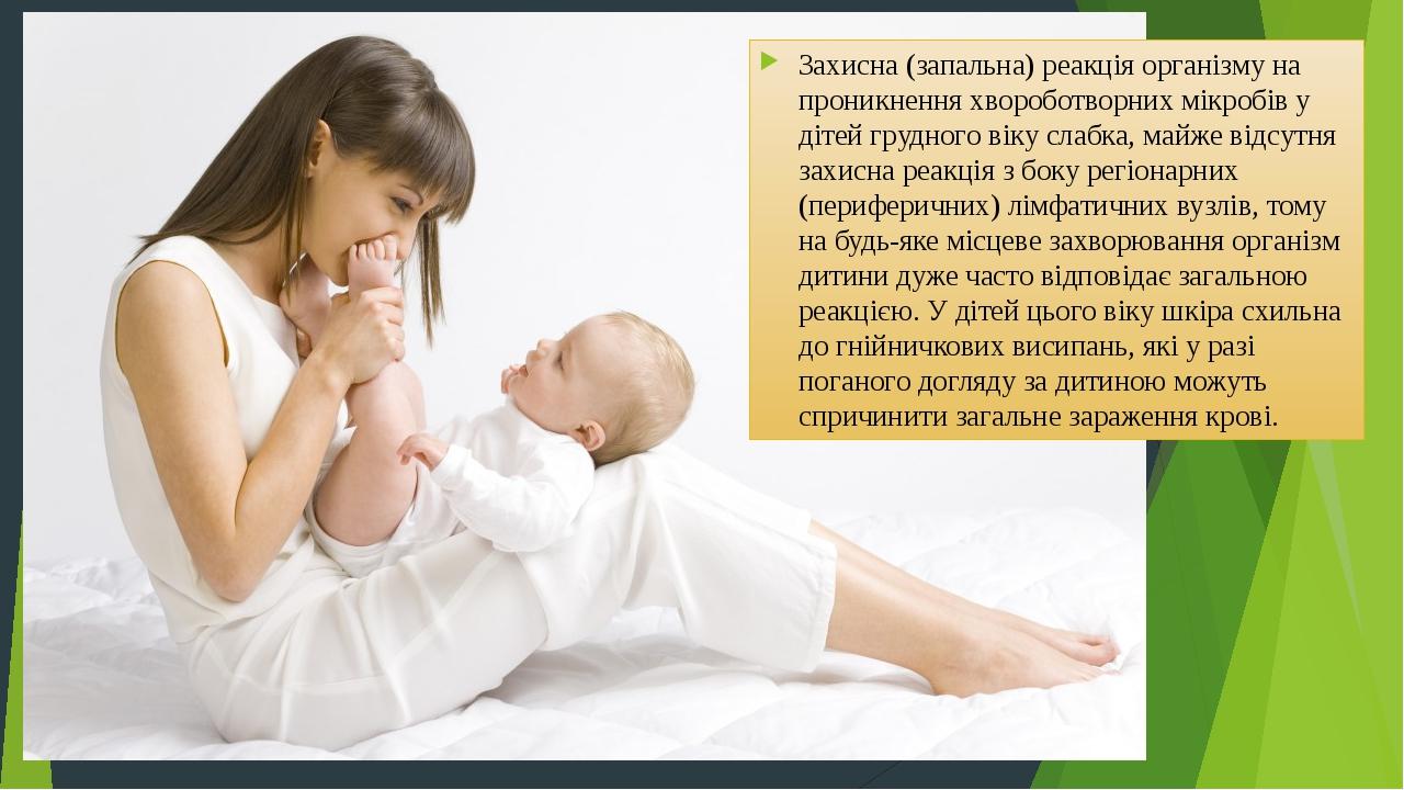 Захисна (запальна) реакція організму на проникнення хвороботворних мікробів у дітей грудного віку слабка, майже відсутня захисна реакція з боку рег...