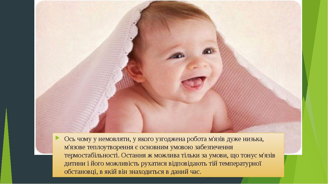 Ось чому у немовляти, у якого узгоджена робота м'язів дуже низька, м'язове теплоутворення є основним умовою забезпечення термостабільності.Остання...