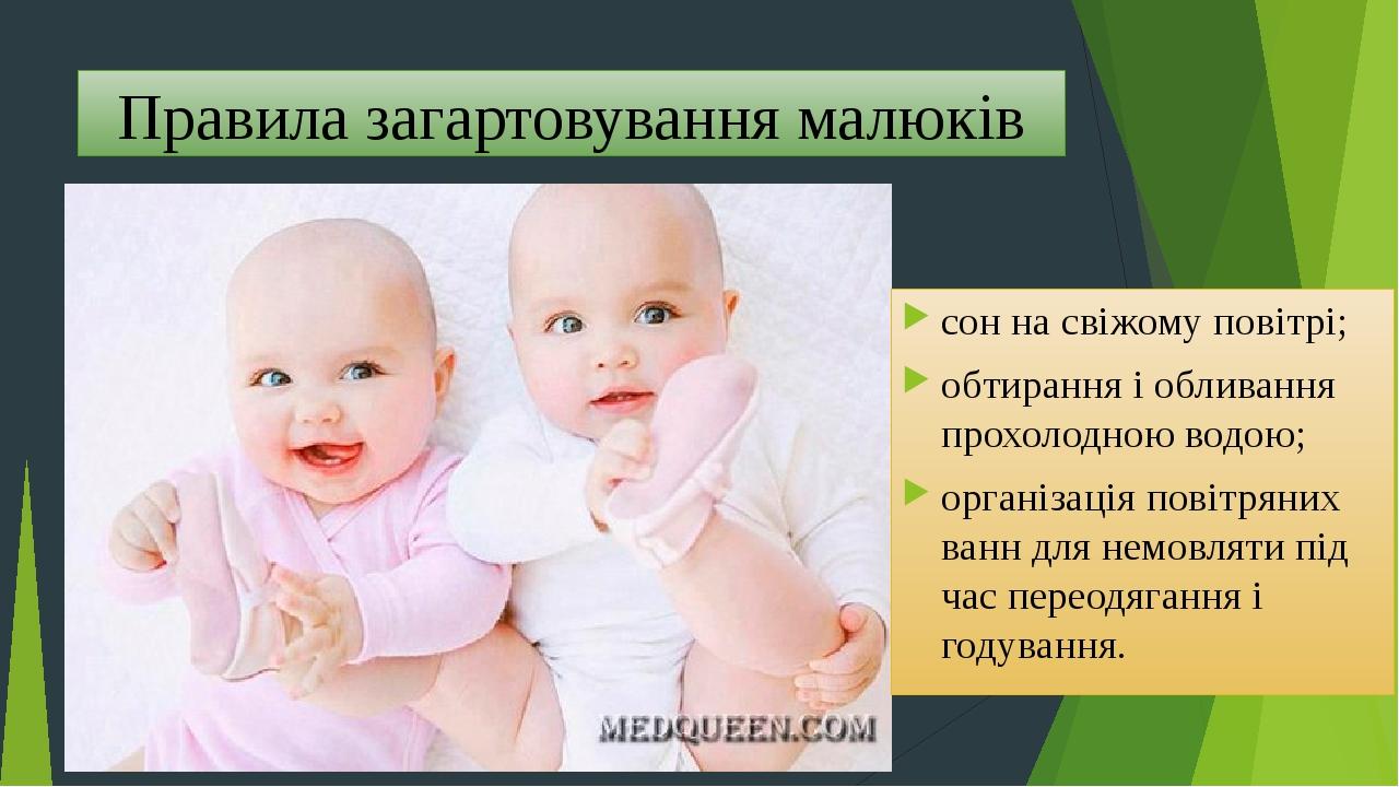 Правила загартовування малюків сон на свіжому повітрі; обтирання і обливання прохолодною водою; організація повітряних ванн для немовляти під час п...