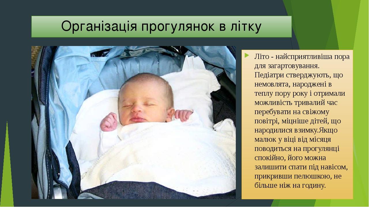 Організація прогулянок в літку Літо - найсприятливіша пора для загартовування. Педіатри стверджують, що немовлята, народжені в теплу пору року і от...