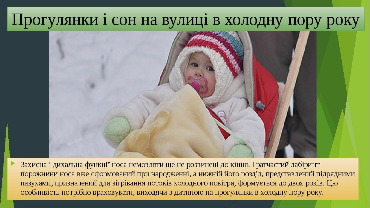 Прогулянки і сон на вулиці в холодну пору року Захисна і дихальна функції носа немовляти ще не розвинені до кінця. Гратчастий лабіринт порожнини но...