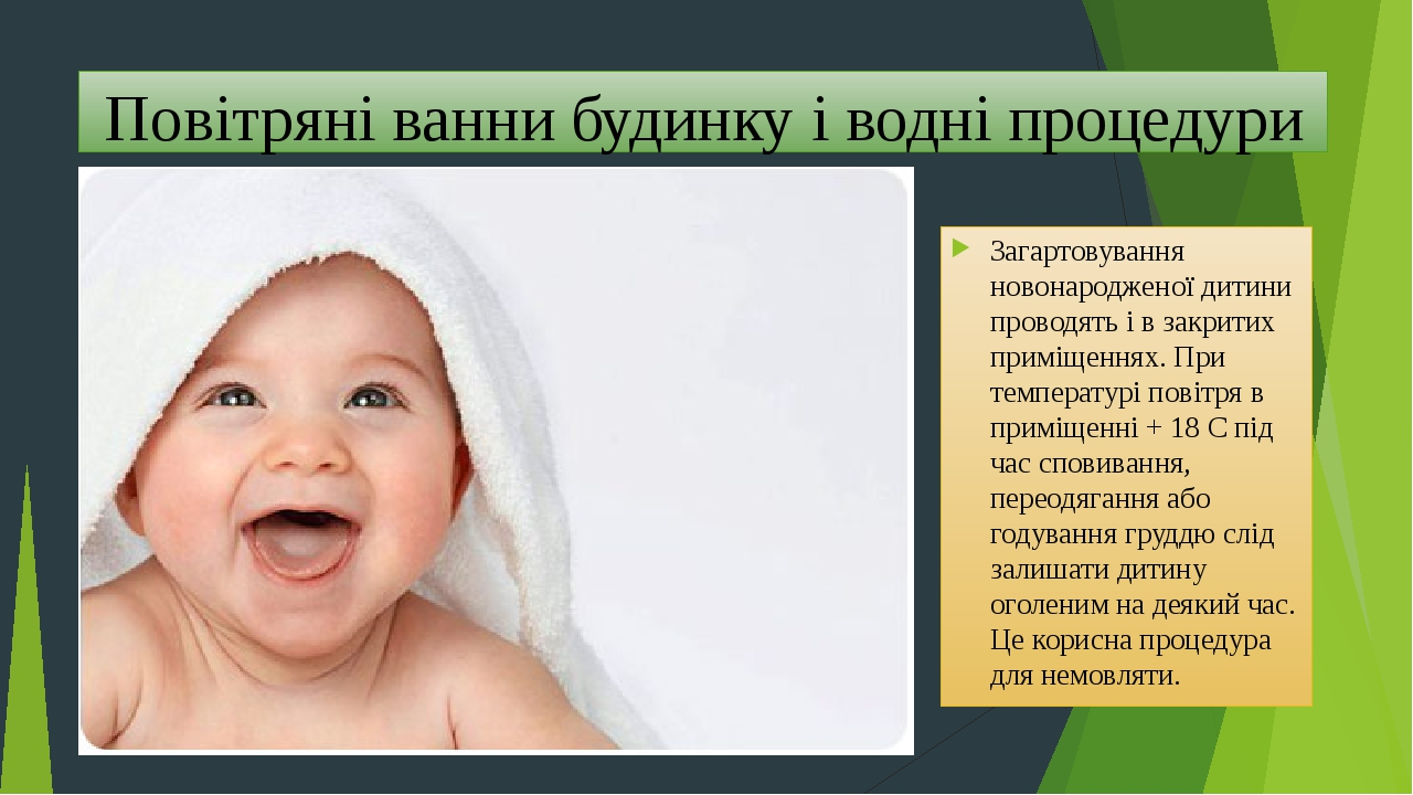 Повітряні ванни будинку і водні процедури Загартовування новонародженої дитини проводять і в закритих приміщеннях. При температурі повітря в приміщ...