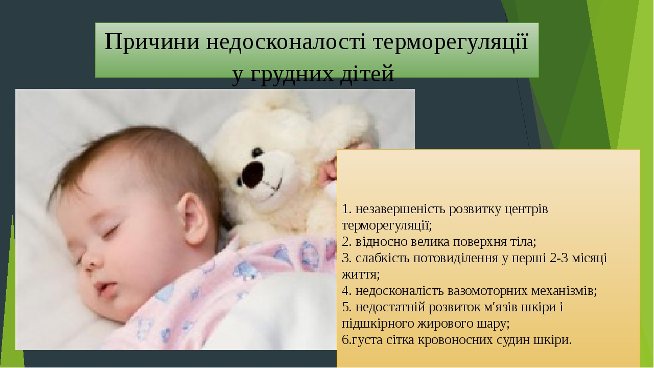 Причини недосконалості терморегуляції у грудних дітей 1. незавершеність розвитку центрів терморегуляції; 2. відносно велика поверхня тіла; 3. слабк...