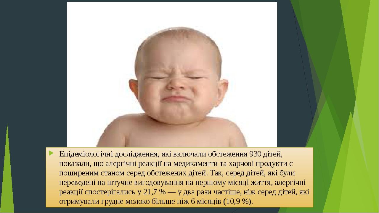 Епідеміологічні дослідження, які включали обстеження 930 дітей, показали, що алергічні реакції на медикаменти та харчові продукти є поширеним стано...