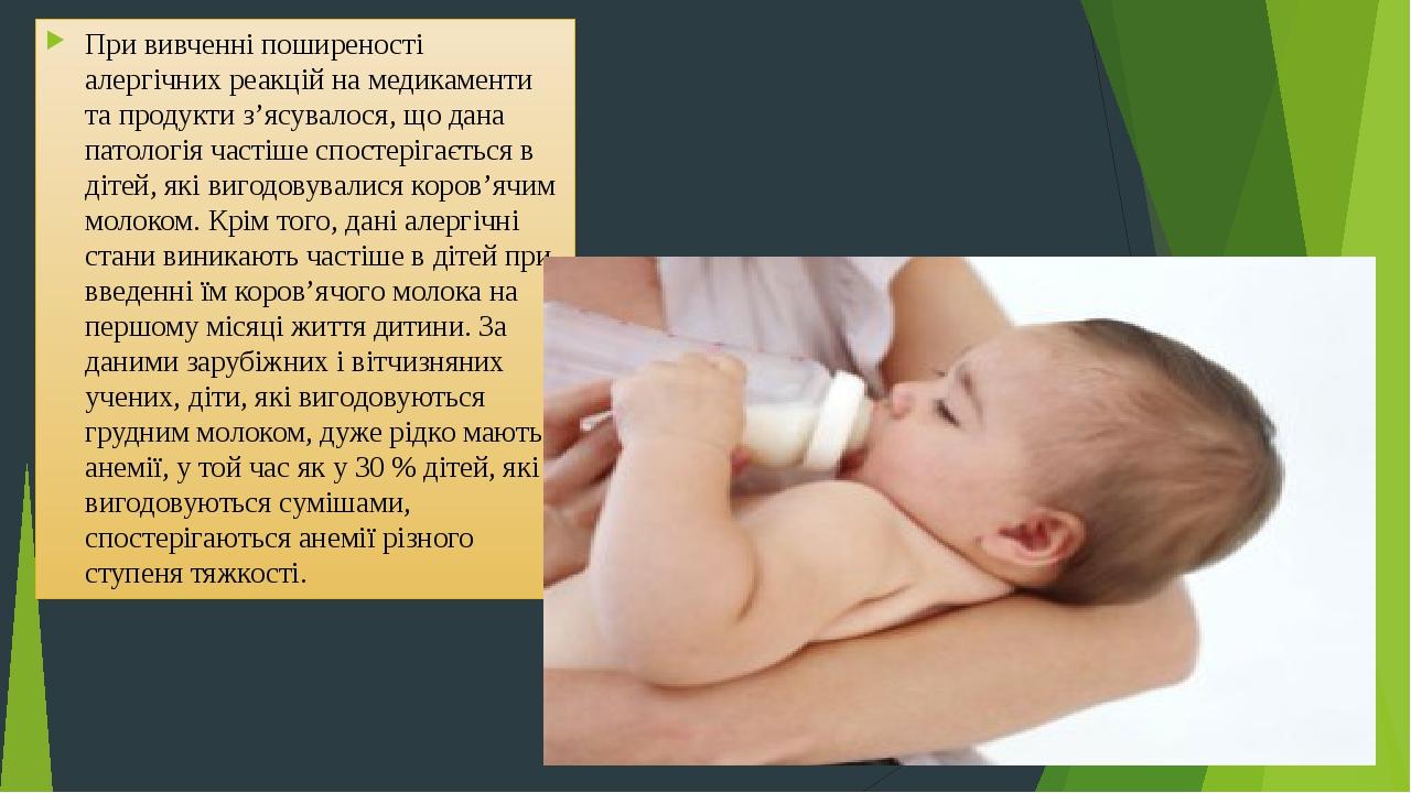 При вивченні поширеності алергічних реакцій на медикаменти та продукти з'ясувалося, що дана патологія частіше спостерігається в дітей, які вигодову...